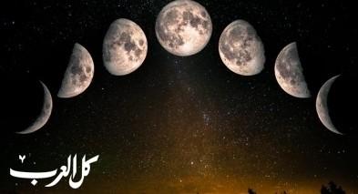 عجائب الكون: دوران القمر حول الأرض
