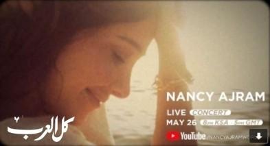 """حفل نانسي عجرم """"أمل بلا حدود"""" في بثّ مباشر"""