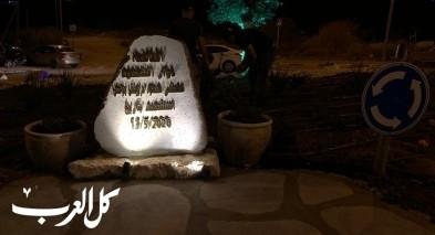 عارة: والدا الشهيد مصطفى يونس يرممان دوّارا