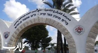مجلس كفرقرع يناشد بالعودة الى المدارس