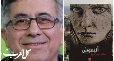 قراءة في رواية أنيموس/ حسن عبادي