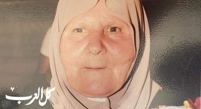 مجد الكروم: وفاة الحاجة مريم صغير