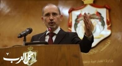 """وزير الخارجية الاردني يحذر من """"عواقب وخيمة"""""""