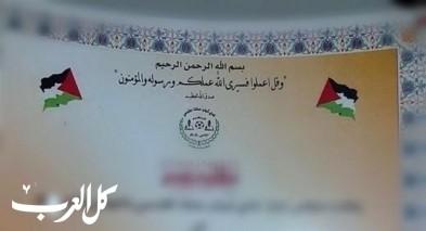 القدس: القبض على 21 مشتبهًا بالعمل كممثلين عن السلطة