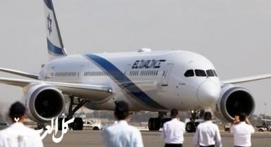 شركة ال عال تعلن إستمرار ايقاف رحلاتها حتى 30 حزيران