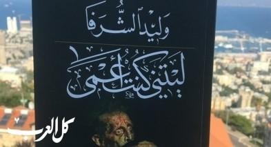 قراءة في رواية ليتني كنتُ أعمى/ حسن عبادي