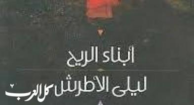 الطفولة المحاصرة-بقلم الأسير الأديب كميل أبو حنيش