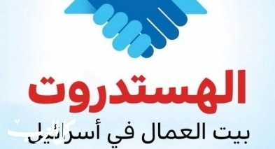 الهستدروت تُطلق حملة اعلامية لرفع الوعي