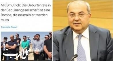 الطيبي يرد بالألمانية على تصريحات سموطريتش