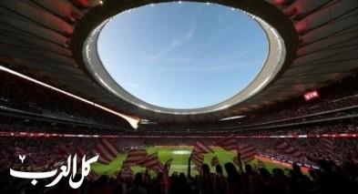 ريال مدريد يعتذر عن قبول دعوة عدوه اللدود