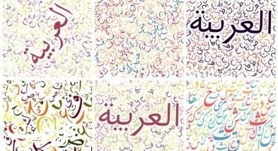 اللغة العربية.. بحر من العجائب