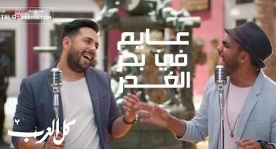 فيديو: عايم في بحر الغدر بتوزيع جديد