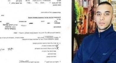 حظر نشر حول قضية مقتل الشاب وتد في باقة