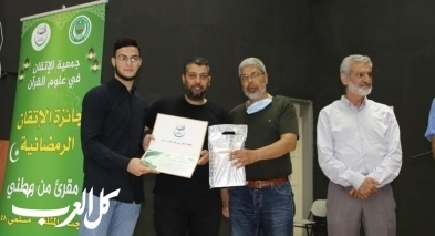 اختتام جائزة مُقرئٌ من وطني لجمعية الإتقان