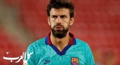 بيكيه يعترف: الأمور متعلقة بريال مدريد!