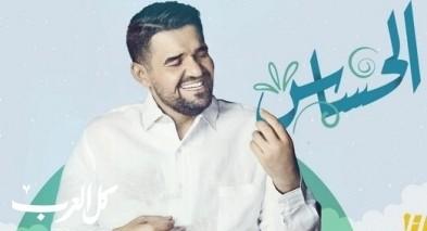 """حسين الجسمي في حوار مع قلبه """"الحسّاس"""""""