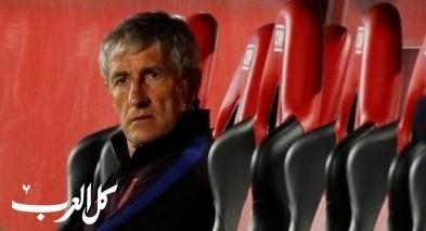 مدرب برشلونة كيكي سيتين يفقد ثقة اللاعبين