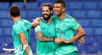 ريال مدريد يشق طريقه نحو لقب الدوري