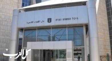 الناصرة: كورونا بمحكمة الصلح!