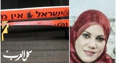 كفرقرع: اعتقال زوج الشابة اشتياق كناعنة ضمن التحقيقات