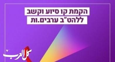 الصندوق الجديد لإسرائيل يقف إلى جانب شركة طحينة الأرز