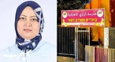 حنان رسلان محاجنة مديرة للرازي أم الفحم