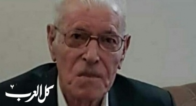 الناصرة: وفاة محمد رجا وهداني (أبو حلمي)