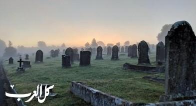 أغرب المعتقدات المتعلقة بالموت
