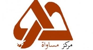 الناصرة: ورشة عمل حول ميزانية الدولة