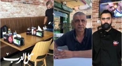 أصحاب مطاعم من أم الفحم: تضررنا بما فيه الكفاية