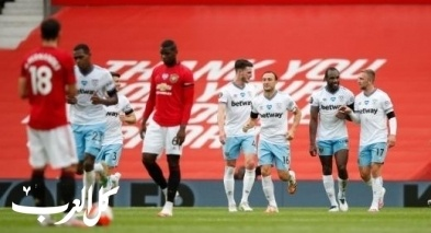 مانشستر يونايتد يتعثر أمام وست هام