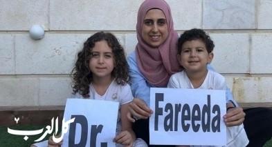فريدة ابو عصبة تحصل على شهادة الدكتوراة