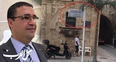 بلدية عكا تعيد تسمية شارع عمر المختار