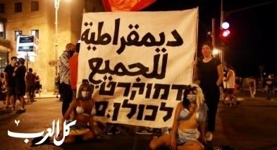 القدس: استمرار الاحتجاجات ضد نتنياهو والحكومة