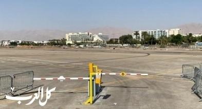 بلدية إيلات تحول المطار إلى موقف