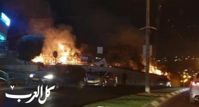 عرعرة: حريق بالقرب من المدرسة الإعدادية القديمة