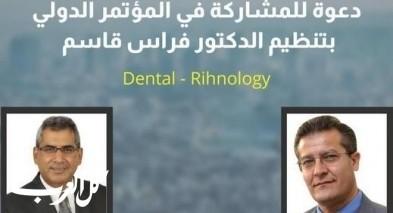 الطبيب فراس قاسم ينظّم مؤتمرًا دوليًّا