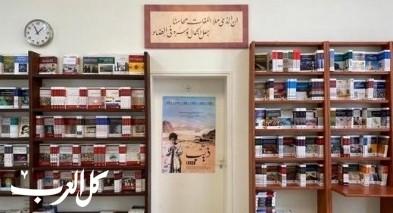حيفا: تمديد معرض كتاب جمعية الثقافة العربية