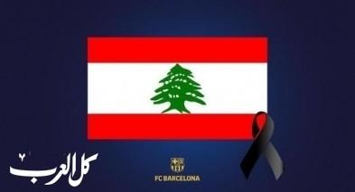 رياضيو العالم يتضامنون مع لبنان