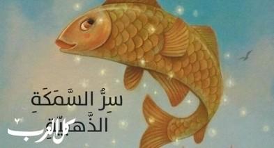""""""" سرّ السمكة الذهبية """" عمل قصصي جديد للأطفال"""