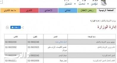 """جمعية """"مبادرات إبراهيم"""" تطالب بالمساواة في فحوى موقع"""
