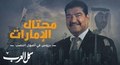 مشاهدة الفيلم الوثائقي محتال الإمارات
