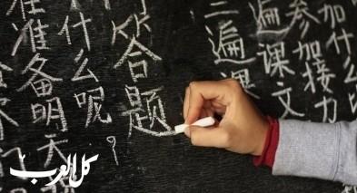 اللغة الصينية.. أصعب وأغرب لغات العالم
