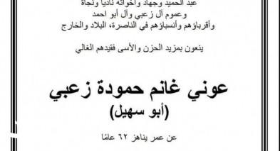 الناصرة: عوني غانم حمودة زعبي (ابو سهيل) في ذمة الله