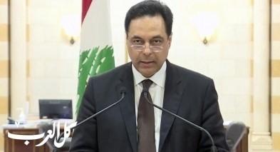 رسميًا: الحكومة اللبنانية تعلن استقالتها