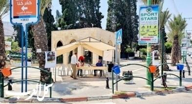 الإسلامية: 150 ألف شيكل من كفركنا لبيروت