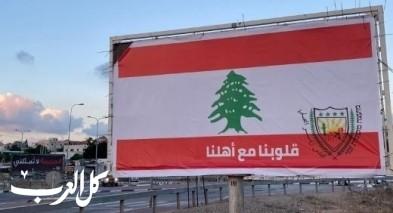 مجلس زيمر يتضامن مع الشعب اللبناني