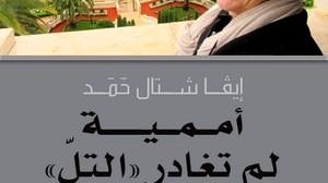حكاية إيفا شتال حمد/ فراس حج محمد