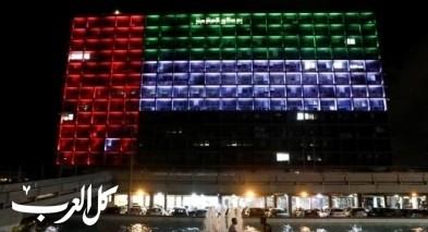 إضاءة بلدية تل أبيب بعلمي الإمارات وإسرائيل