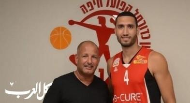 إنضمام لاعب السلة لصفوف هـ حيفا
